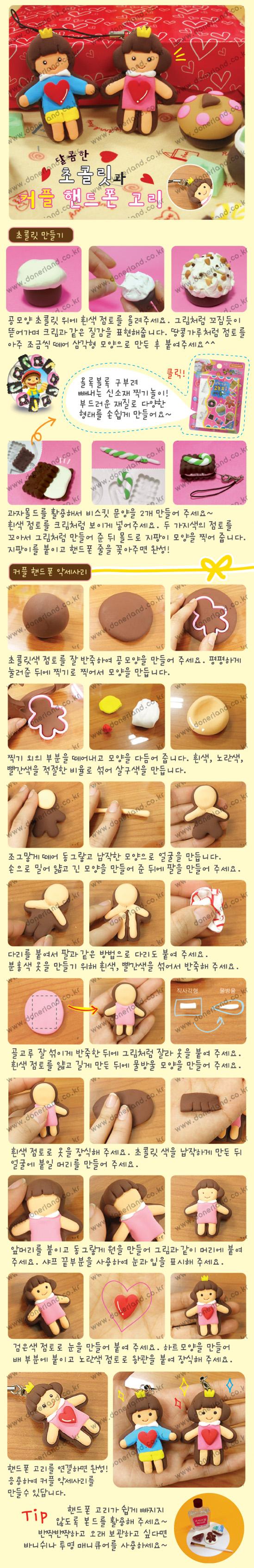 초콜릿&커플 핸드폰 고리 만들기