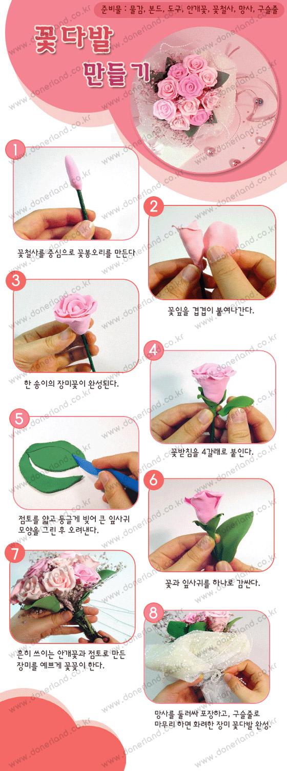 꽃다발 만들기