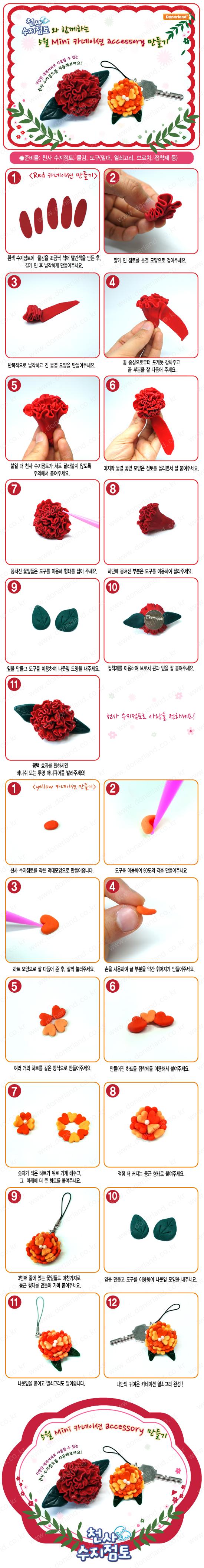 천사 수지점토와 함께하는 5월 Mini accessory 만들기