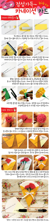 꽃다발 모양 카네이션 만들기