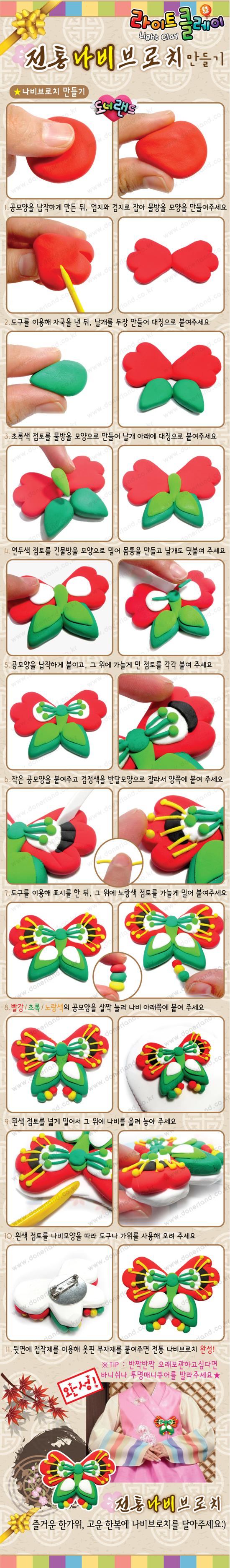 전통 나비 브로치 만들기