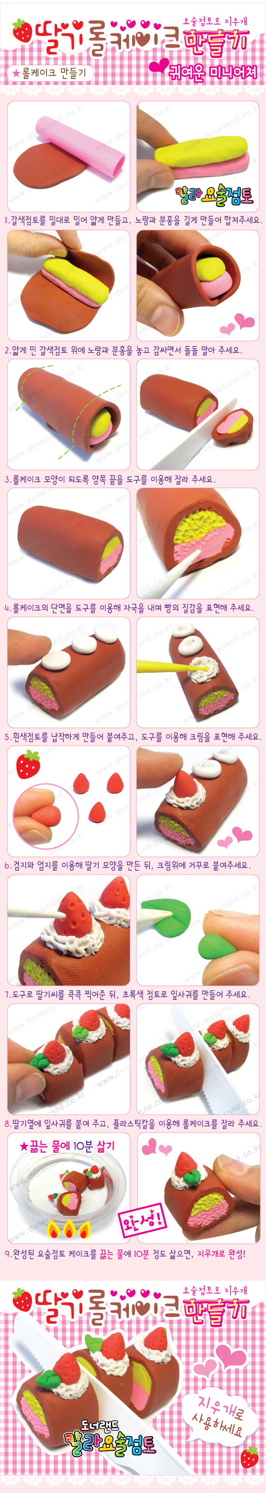 딸기롤케이크 지우개 만들기
