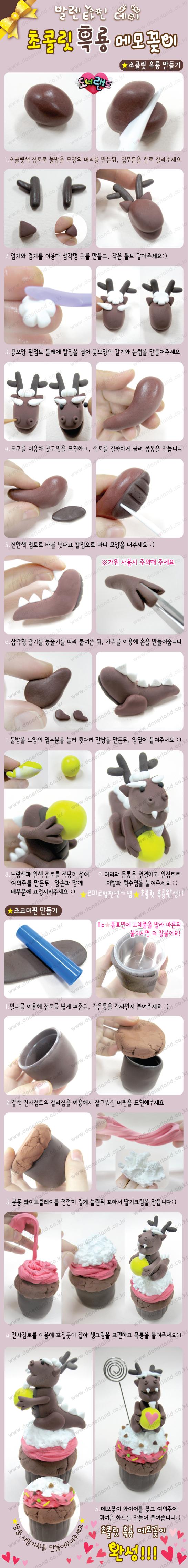 초콜릿 흑룡 메모꽂이 만들기